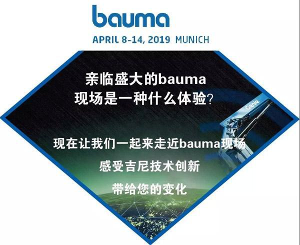 吉尼高空作业新品亮相2019德国<a href=http://news.d1cm.com/special/baumachina/ target=_blank>宝马展</a>