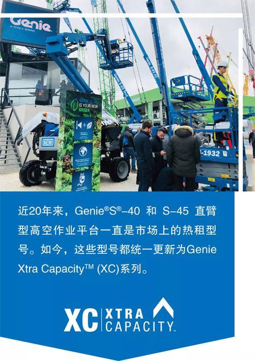 全新的S-40 XC™ 和 S-45 XC具有业内领先的双承载能力