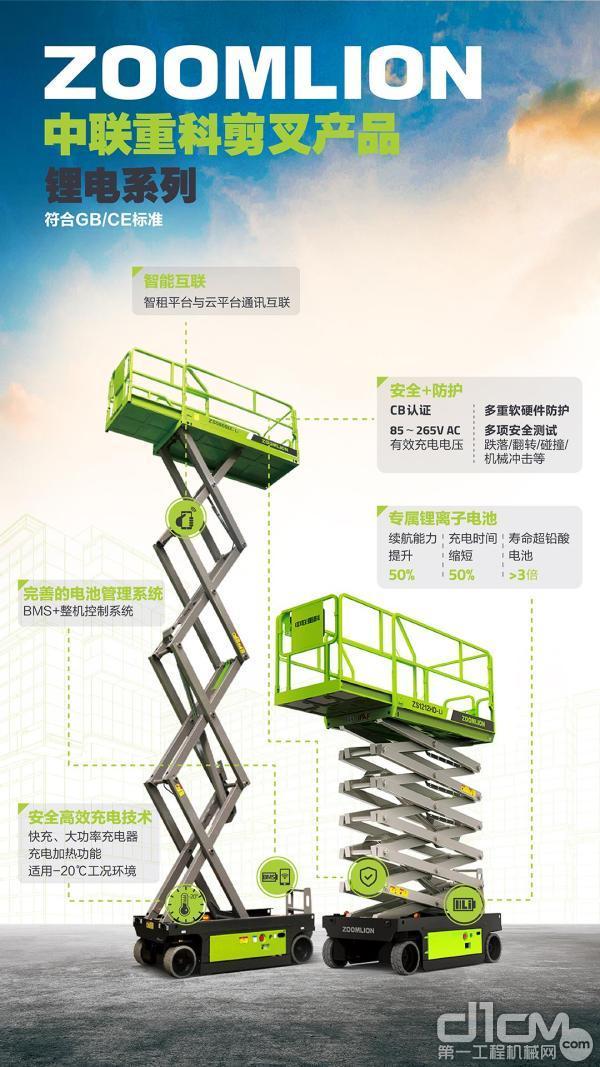 中联重科锂电剪叉式高空作业平台新品