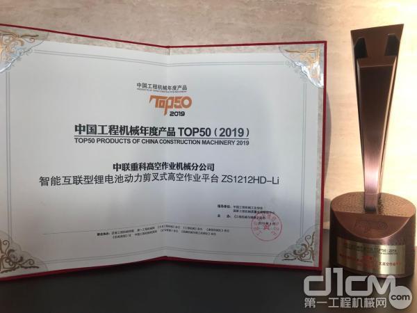 智能互联型锂电池动力剪叉式高空作业平台ZS1212HD-Li