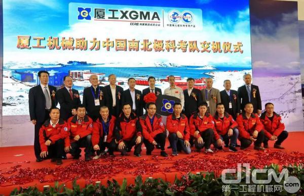 一批厦工高端正式交付中国极地研究中心
