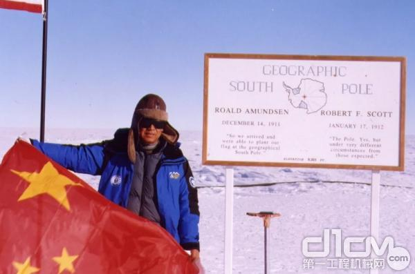 盖军衔在南极极点