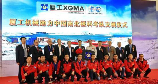 征服极限工况 厦工高端装载机正式交付中国极地研究中心
