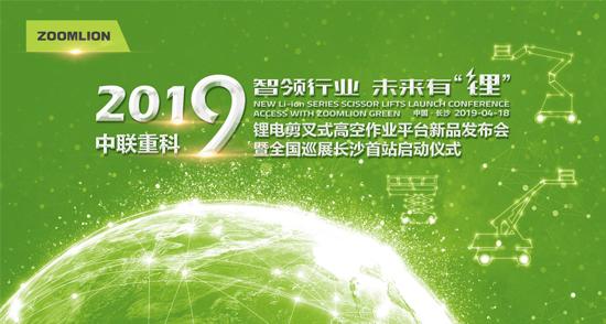 中联重科锂电剪叉高空作业平台新品发布