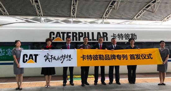 卡特彼勒品牌专列广州首发 实干家与中国高铁并肩前行
