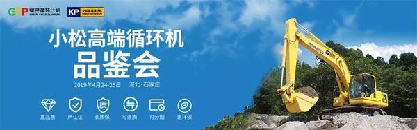 4月24-25日,——平台将联合小松中国举办高端循环机试驾品鉴会