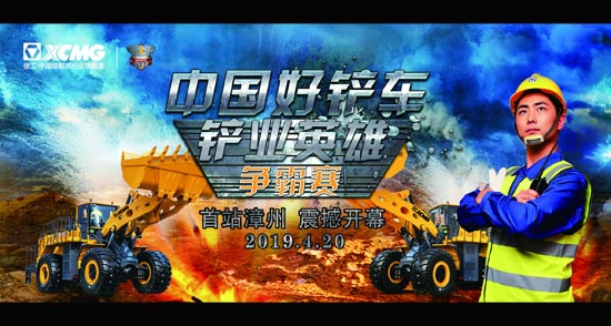 D1CM独家直播:彩虹妹妹带您观看2019徐工铲业英雄争霸赛