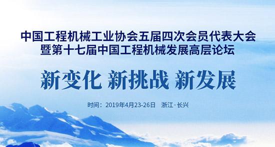 新变化 新挑战 新发展 第十七届中国工程机械发展高层论坛专题