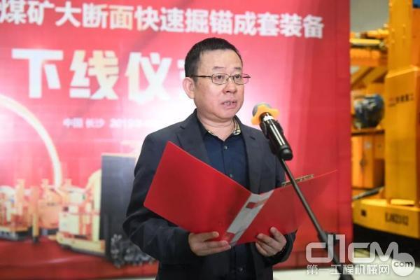 铁建重工党委书记、董事长刘飞香致辞