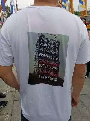 左宗贵T恤背后赫然印着八行大字