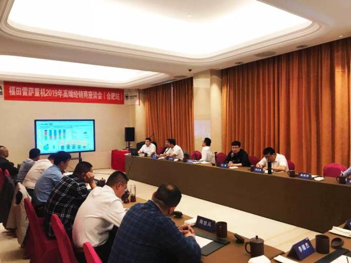 福田雷萨重机2019年高端经销商座谈会