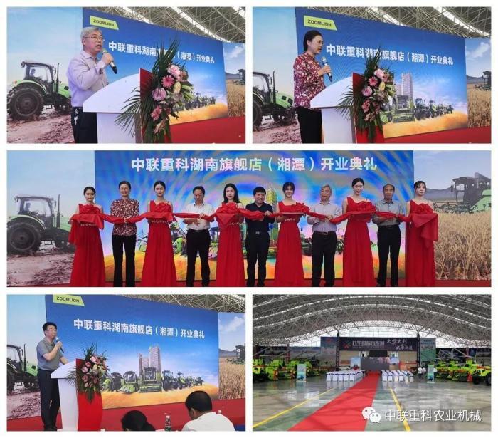 中联重科农业服务合作
