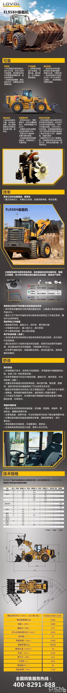 雷沃FL958H<a href=http://product.d1cm.com/zhuangzaiji/ target=_blank>装载机</a>
