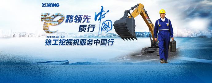 徐工挖机服务中国行开启
