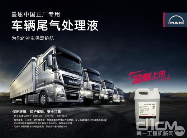曼恩中国正厂专用车辆尾气处理液