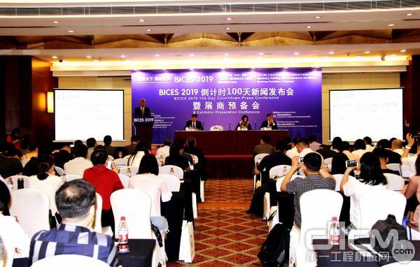 BICES 2019倒计时100天新闻发布会暨展商预备会主题活动在京召开