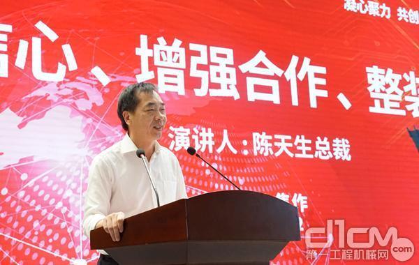 厦门厦工机械股份有限公司陈天生总裁致辞