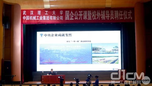 国机集团党委书记、董事长张晓仑作《上大舞台 干大事业》主题报告