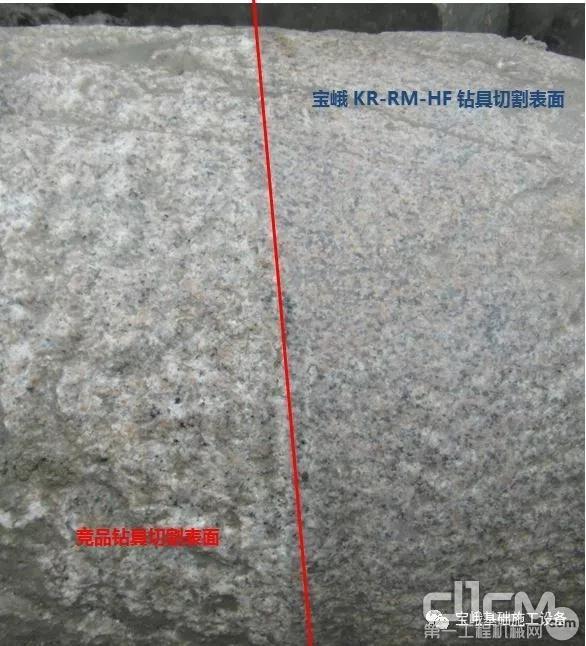 KR-RM-HF取出岩芯的切割表面光滑