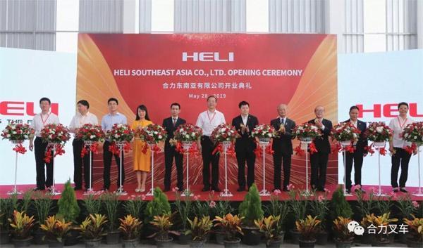 各级领导与各界来宾一同为合力东南亚有限公司启动运营仪式剪彩