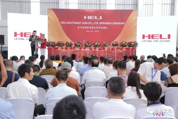 """泰国当地时间5月28日17时,合力召开了""""2019东南亚区域代理商大会"""""""