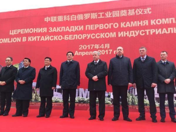 2017年,中联重科举行中白工业园奠基仪式,项目正式开工建设