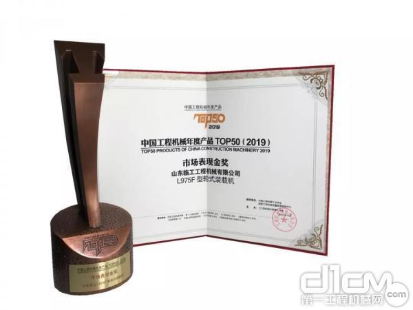 获奖奖杯及证书