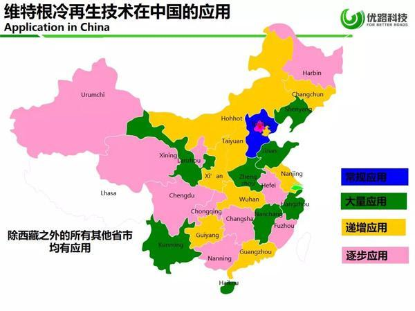 维特根就地冷再生技术在中国的应用