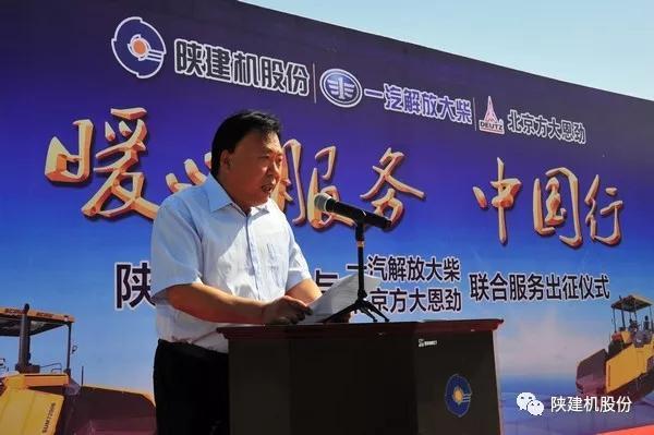 陕建机股份常务副总经理申占东致辞