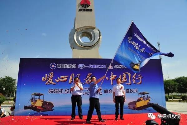 陕建机股份公司副总经理为服务组领队授旗