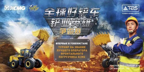 2019年6月乌兹别克斯坦站
