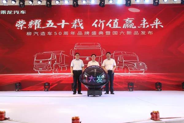 东风柳汽造车50周年品牌盛典暨国六新品发布会