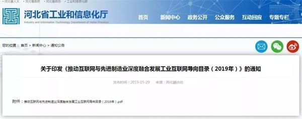 河北省工信厅印发《推动互联网与先进制造业深度融合发展工业互联网导向目录(2019年)》