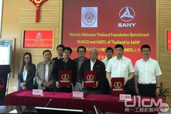 泰国先皇技术学院(KMITL)与三一重机签署合作备忘录