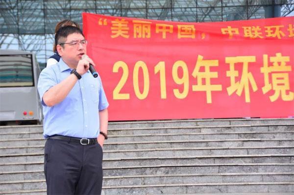 ▲ 中联环境执行总裁陈培亮致辞