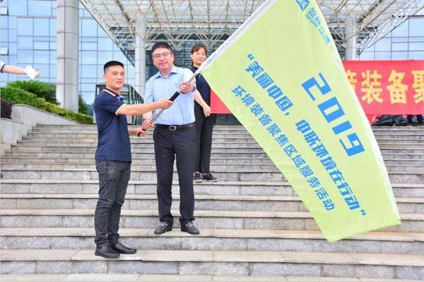 ▲中联环境执行总裁陈培亮为行动小组授旗