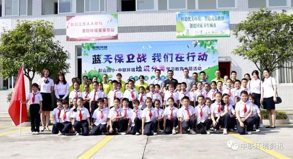 中联环境携手眉山彭山区四小开展垃圾分类宣传教育主题活动