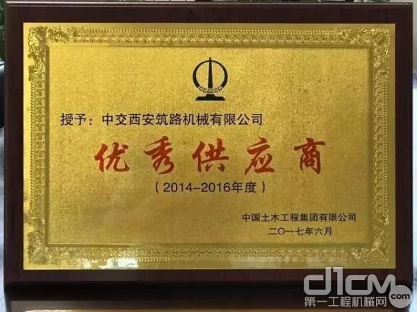 """中交西筑获评中国土木""""优秀供应商"""""""