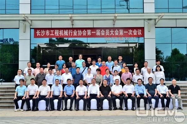 长沙市工程机械行业协会成员合影