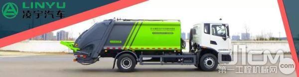 """凌宇18吨""""国Ⅵ""""标准压缩式垃圾车"""