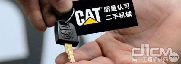CAT二手设备值得信赖,物超所值