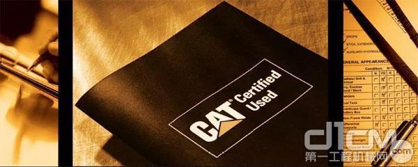卡特彼勒认证的二手设备