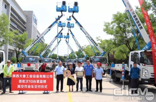 海伦哲10台套蓝牌高空作业车交付陕西大象工业设备有限公司