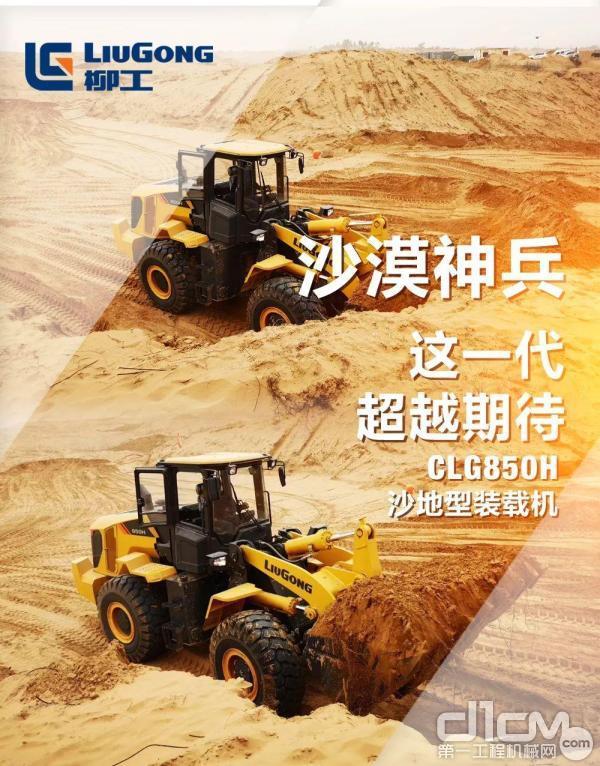 柳工全新GLG850H沙地型装载机