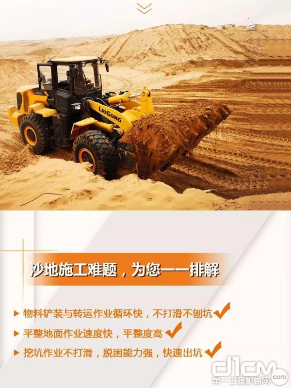 柳工全新GLG850H沙地型装载机研发背景