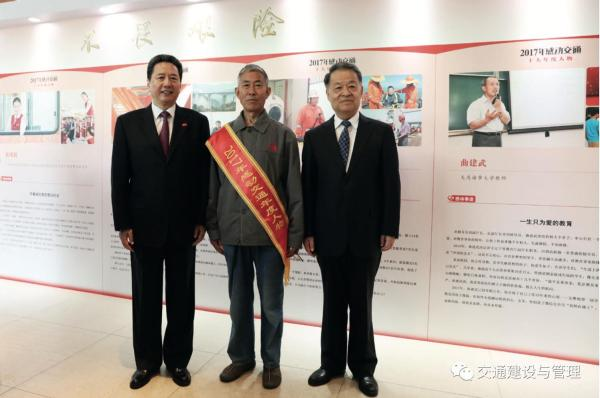 綦开隆作为2017年感动交通人物代表,受到交通运输部党组书记杨传堂,副书记、部长李小鹏热情接见