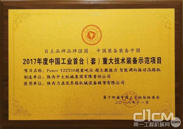 陕西中大机械产品入选中国工业首台(套)重大技术装备示范项目