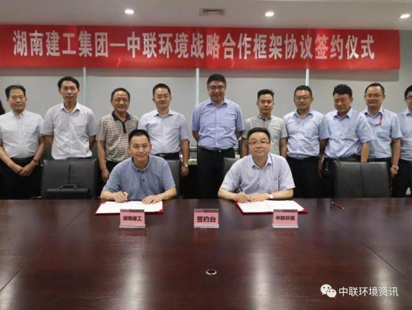 湖南建工集团与中联环境战略合作协议签约仪式