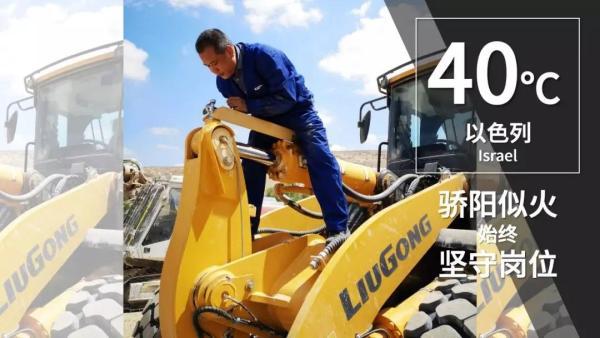 柳工服务工程师在以色列