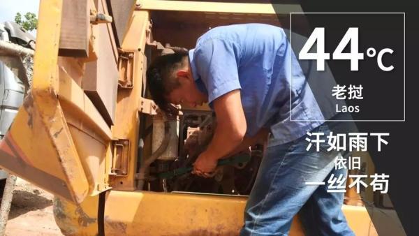 柳工服务工程师在老挝